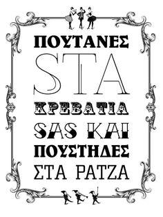 Πουτανες Greek quotes Go Greek, Greek Quotes, Thoughts, Funny, Greeks, Inspiration, Biblical Inspiration, Ideas, Fun