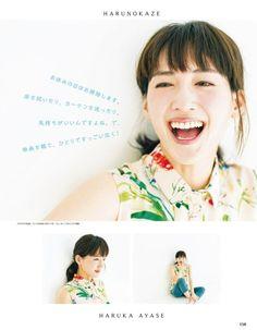 Star Fashion, Fashion Photo, Girl Fashion, Arimura Kasumi, Cute Japanese, Aiko, Beauty Women, Asian Beauty, Cute Girls
