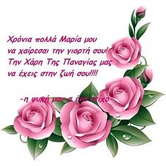 Happy Name Day, Happy Day, Greek Quotes, Good Morning Quotes, Birthdays, Happy Birthday, Lily, Names, Inspirational Quotes