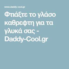 Φτιάξτε το γλάσο καθρεφτη για τα γλυκά σας - Daddy-Cool.gr