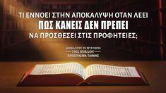 Η Αποκάλυψη κεφάλαιο 22, εδάφιο 18 λέει: «Διότι μαρτύρομαι εις πάντα ακούοντα τους λόγους της προφητείας του βιβλίου τούτου· Εάν τις επιθέση εις ταύτα, ο Θεός θέλει επιθέσει εις αυτόν τας πληγάς τας γεγραμμένας εν τω βιβλίω τούτω·» Θέλετε να μάθετε το πραγματικό νόημα αυτών των λόγων; Αυτό το βίντεο θα σας δείξει την απάντηση. #βιβλικές_προφητείες#έλευση_του_Κυρίου#θέλημα_του_Θεού#δεύτερο_ερχομό_του_Κυρίου… Cards Against Humanity, Ads, Videos