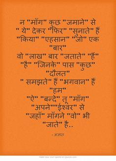 न माँग कुछ जमाने से  ये देकर फिर सुनाते हैं किया एहसान जो एक बार वो लाख बार जताते हैं है जिनके पास कुछ दौलत  समझते हैं भगवान हैं हम ऐ बन्दे तू माँग अपनेईश्वर से जहाँ माँगने वो भी जाते है.. Hindi Quotes On Life, Motivational Quotes In Hindi, Own Quotes, Strong Quotes, Poetry Quotes, True Quotes, Positive Quotes, Inspirational Quotes, Poetry Hindi