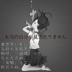 数十万個の投稿スタンプを掲載中 Sad Art, Melancholy, Creepy, Anime Art, Logo Design, Manga, Dark, Memes, Illustration
