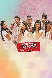 Youth Tube (2019) Marathi Movie Watch Online Free Download