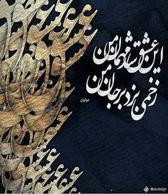 #مولانا_ی_جان♥ این عشق..........❣❣❣