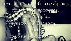 και μονο εσυ το κανεις . σ αγαπω να ξερεις και μου λειπεις Romantic Mood, Greek Words, Greek Quotes, Movie Quotes, You And I, Love, Reading, Aquarius, Stars