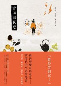 樂活國民曆