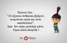 Funny Memes, Jokes, Funny Photos, Quote Of The Day, Minions, Funny Things, Laughter, Medicine, Greek