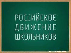www.tverigrad.ru Отделения современного варианта пионерской организации появятся…