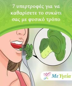 Fat Foods, Detox, Remedies, Wellness, Face, Healthy, Faces, Facial