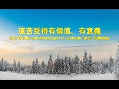 【東方閃電】全能神教會神話詩歌《這苦受得有價值、有意義》