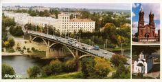 Витебск / Віцебск / Vitebsk World, Postcards, Beautiful, The World, Greeting Card, Earth