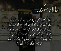 Salar,s true love Urdu Quotes, Islamic Quotes, Quotations, Quotes From Novels, Urdu Words, Life Changing Quotes, Best Novels, Urdu Novels, Journal Prompts
