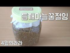 면역력 높이는 음식 들깨마늘꿀절임 만들기 | 4월의라라 - YouTube
