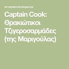 Captain Cook: Θρακιώτικοι Τζιγεροσαρμάδες (της Μαριγούλας)