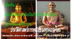 somkiert: การทุจริตของพระเถร ในประวัติศาสตร์ไทย?