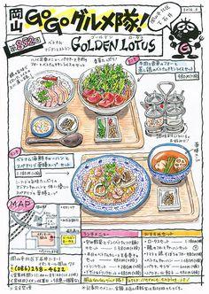 #okayama #japan #岡山市北区 #asian restaurant #golden lotus #illustration #menu #手描きイラスト #料理イラスト#メニューイラスト #グルメイラスト #岡山グルメ