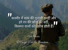 Fdkb Soldier Quotes Inspirational, Hindi Quotes, Quotations, Indian Army Wallpapers, Indian Army Quotes, Army Pics, Bhagat Singh, Indian Navy, General Knowledge Facts