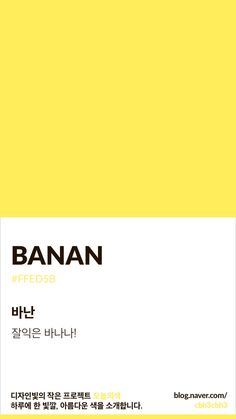 Color of today: Banan디자인빛의 작은 프로젝트 오늘의색은 하루에 한 빛깔, 아름다운 색과 재미있는 색... Flat Color Palette, Colour Pallette, Color Combos, Color Schemes, Pantone Colour Palettes, Pantone Color, Yellow Pantone, Colour Board, Color Swatches