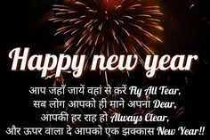 Best New Year Shayari in Hindi 2021 for family and friends Family Images, Shayari In Hindi, Good News, Happy New Year, Friends, Amigos, Happy Year, Boyfriends, Happy New Year Wishes