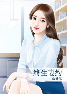 香港二樓書店 > 再婚夫妻【百年閃婚主題書】