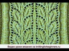 вязание схемы узоров Листочки