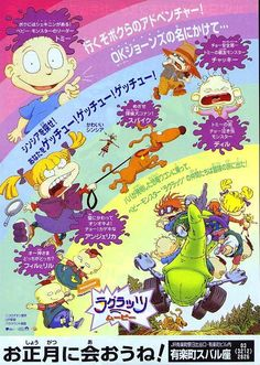 The Rugrats Movie, 1998, Japanese poster