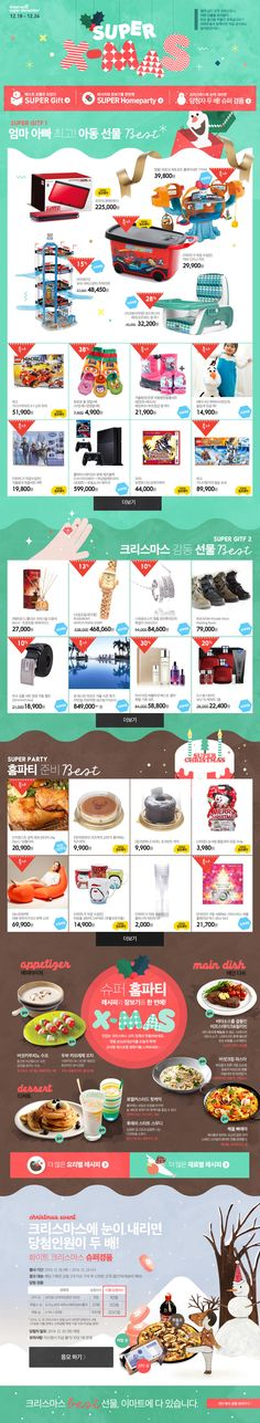 역시 ssg.com의 크리스마스 프로모션. 일러에 공들인 느낌과 조화로운 색감. 흠잡을데 없는 디자인이네요. 짝짝짝~ http://www.ssg.com/event/eventDetail.ssg?promId=1100058913