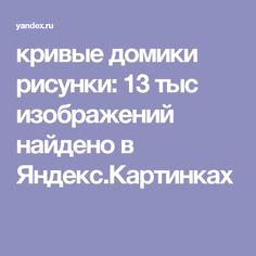 кривые домики рисунки: 13 тыс изображений найдено в Яндекс.Картинках