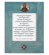 """Табличка """"Послание к Коринфянам"""", дерево с декоративными вставками, эмаль"""