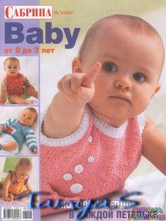 Sabrina Baby 03 2007 - Для детей.Шьем, вяжем - Журналы по рукоделию - Страна…