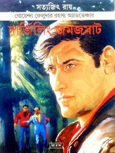 Feluda Comics- Darjeeling Jomjomat - Free Download Bangla Comics, Satire Humor, Order Book, Darjeeling, Folk Music, Books Online, Guys, Movie Posters, Free