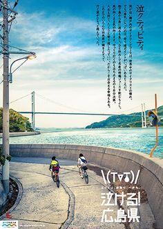 泣けるは、感動の、一歩先。泣ける!広島県