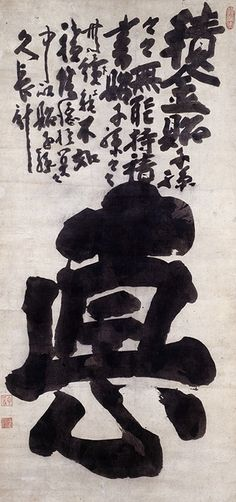 白隠慧鶴 HAKUIN Ekaku. 1685–1768. Virtue. Edo Period (1615-1867 A.D.). Japan. Hanging scroll(s), ink on paper