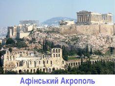 """Результат пошуку зображень за запитом """"афінський акрополь"""""""