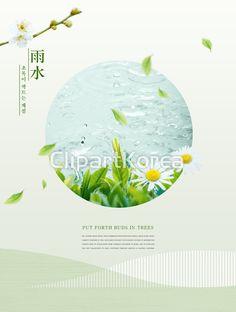 합성·편집 - 클립아트코리아 :: 통로이미지(주) Web Design, Flyer Design, Layout Design, Creative Design, Print Design, Graphic Art, Graphic Design, Chinese Herbs, Calendar Design