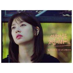 #이번생은처음이라 #본방사수 #짤줍짤줍 #감사합니다 Jung So Min, Celebs, Photo And Video, Instagram, Moon, Celebrities, The Moon, Celebrity, Famous People