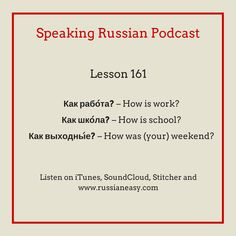 Lesson 161. Learn how to say in Russian HOW IS WORK? HOW WAS YOUR WEEKEND? Check the words and phrases by following the link on www.russianeasy.com (161. How is work?)  #Russian #russian #russianlanguage #russianwords #learnrussian #learningrussian #русскийязык #rus #rusce #русский #speakingrussianpodcast #elviraivanova #howtospeakrussian