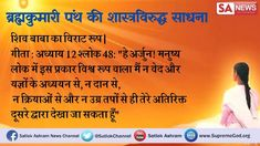 kabir is sote god Brahma Kumaris, Sa News, Spiritual Quotes, Channel, Spirituality, God, Dios, Allah, Praise God
