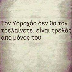 Υδροχόος!!! Funny Greek, Zodiac Signs Aquarius, Greek Quotes, Wisdom Quotes, Thats Not My, Lyrics, Self, Humor, Sayings