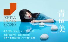 『青の美』が持つ魅力を紐解く...「イセタン ジャパン センスィズ」||ISETAN JAPAN SENSES