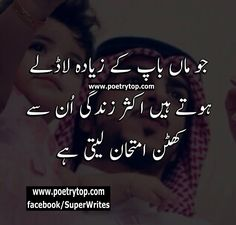 Read Sad Quotes Urdu about life and love on PoetryTop. We publish breakup quotes and heartbroken quotes Urdu with images in beautiful Design. Inspirational Quotes In Urdu, Quran Quotes Love, Islamic Love Quotes, Wisdom Quotes, Positive Quotes, Life Quotes, Poetry Quotes, Love My Parents Quotes, Mom And Dad Quotes
