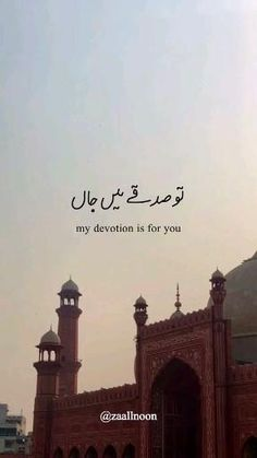 Best Lyrics Quotes, Love Song Quotes, Best Song Lyrics, Quran Quotes Love, Love Songs Lyrics, Romantic Love Song, Beautiful Words Of Love, Romantic Song Lyrics, Beautiful Islamic Quotes