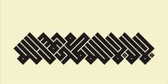 La Ilaha Illa Allah Calligraphyلا إله إلا الله محمد رسول اللهThere is no deity other than God. Muhammad is the Messenger of God.Originally found on: mihrab Allah Calligraphy, Persian Calligraphy, Arabic Calligraphy Art, Beautiful Calligraphy, Islamic Art Pattern, Pattern Art, Art Arabe, La Ilaha Illallah, Arabian Art
