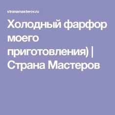 Холодный фарфор моего приготовления) | Страна Мастеров
