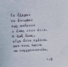Drake Quotes, Tv Quotes, Couple Quotes, Poetry Quotes, Life Quotes, Quotes Bukowski, Smart Quotes, Something To Remember, Greek Words