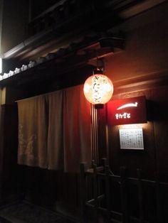 ☆祇園で、気軽に美味しい和食とお酒を頂けるお店☆祇園 きたざと☆ |☆フードアナリストゆうのHAPPYグルメDIARY☆|Ameba (アメーバ)