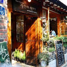 """좋아요 1,028개, 댓글 9개 - Instagram의 @young_kor님: """"Tea House, #Whitebirch story, #Samcheongdong, #Seoul, #KOREA #삼청동 #자작나무이야기"""""""