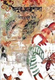 silence of the lambs bangla pdf free download