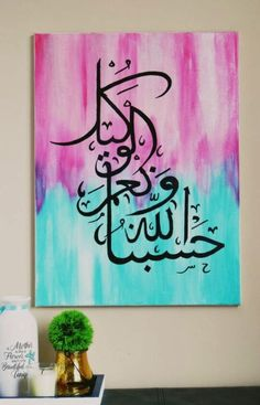Calligraphy Background, Arabic Calligraphy Art, Arabic Art, Small Canvas Art, Diy Canvas Art, Poster Color Painting, Islamic Paintings, Islamic Wall Art, Art Drawings Sketches Simple